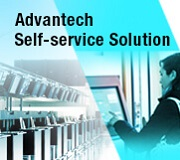 Advantech Self-service Solution
