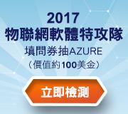 2017物聯網軟體特攻隊 檢測你的設備軟實力