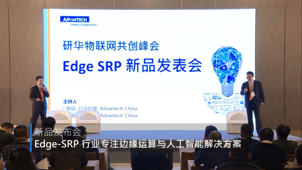 新品发布会 : Edge-SRP 行业专注边缘运算与人工智能解决方案