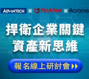 Advantech x McAfee x Acronis 線上資安研討會  捍衛企業關鍵資產
