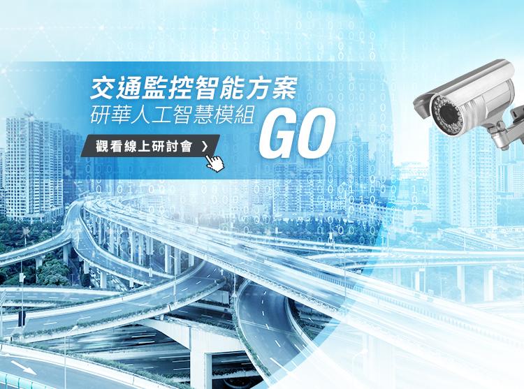 交通監控智能方案研華人工智慧模組