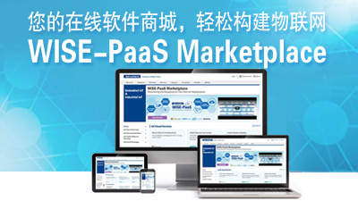 WISE-PaaS Marketplace Banner